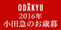 【今なら3%G】小田急のお歳暮は<全品全国送料無料!>