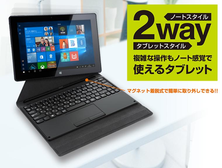 10.1型 Windows 10 搭載タブレットPC「MT-WN1003」