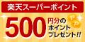 500円分の楽天スーパーポイントプレゼント