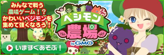 �x�W�����_��@by GMO