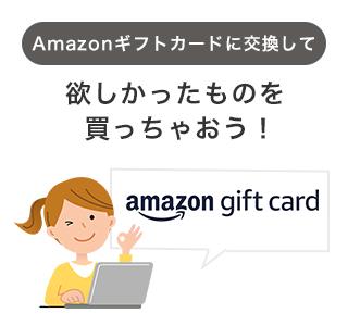 Amazonギフト券に交換して 欲しかったものを買っちゃおう!