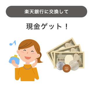 楽天銀行に交換して 現金ゲット!