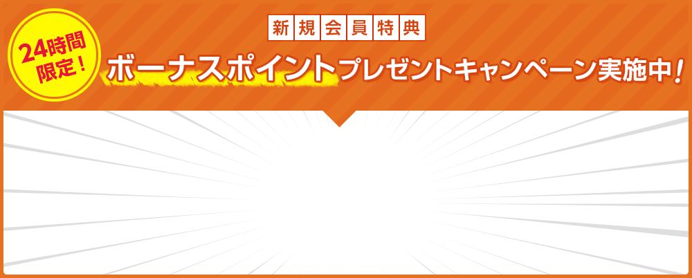 新規会員限定 今だけ 10,000円相当のポイント獲得キャンペーン実施中