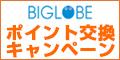 BIGLOBE × Gポイント ポイント交換キャンぺーン