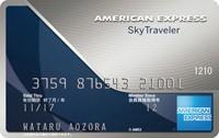 アメリカン・エキスプレス(R)・スカイ・トラベラー・カード