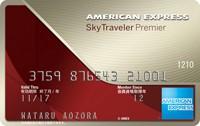 アメリカン・エキスプレス(R)・スカイ・トラベラー・プレミア・カード