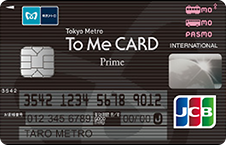 東京メトロ「To Me CARD Prime PASMO」