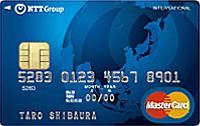 NTTグループカード レギュラー