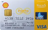 シェル-Ponta クレジットカード