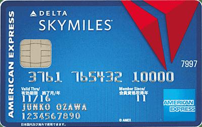 デルタ スカイマイルAMEX カード