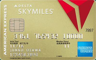デルタ スカイマイル AMEX ゴールド・カード