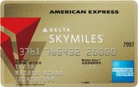 デルタ スカイマイルAMEX ゴールド・カード