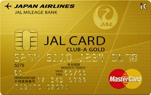 CLUB-AゴールドカードをANAカードと比較してお得な点は?
