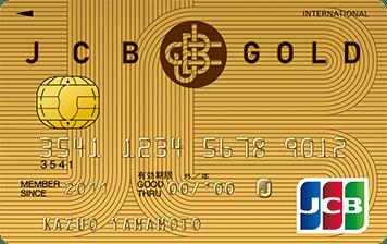 JCBゴールドカード