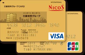 三菱地所グループカードゴールド(Visa)