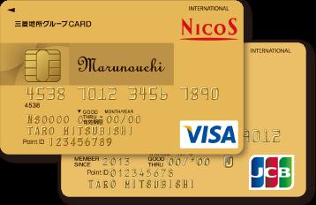 三菱地所グループカードゴールド 丸の内カード一体型(VISA)