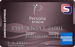 ペルソナSTACIA アメリカン・エキスプレス®・カード