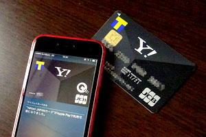 Apple Payへの登録方法 では、まず、Yahoo!Japanカード