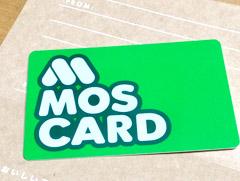 モスでは「モスカード」がお得!クレジットチャージで還元率5.0%も!