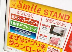 Smile STAND(スマイルスタンド)なら還元率5.0%で楽天ポインが貯まる!