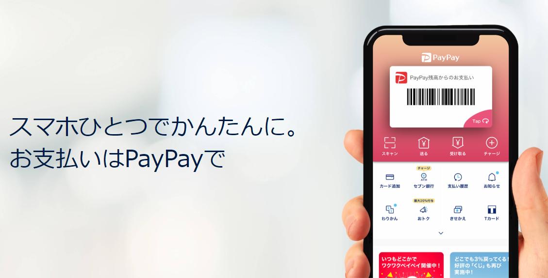 PayPay(ペイペイ)は2019年の人気アプリNo.1!2020年の進化に注目