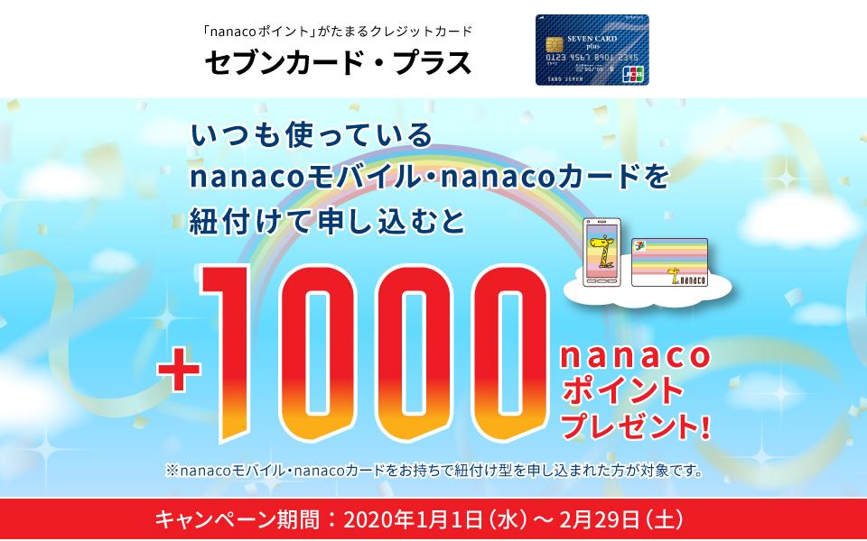 セブンカード・プラスの入会キャンペーン(2020年1月2月)!nanaco会員は1000ポイント上乗せ!
