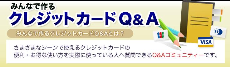 みんなで作るQ&Aとは?さまざまなシーンで使えるクレジットカードの便利・お得な使い方を実際に使っている人へ質問できるQ&Aコミュニティーです。