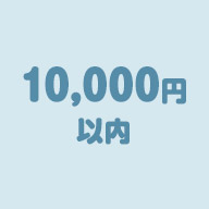 10,000円以内