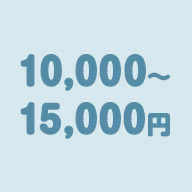 10,000~15,000円