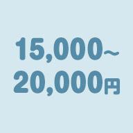 15,000~20,000円