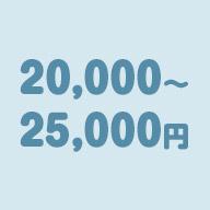 20,000~25,000円