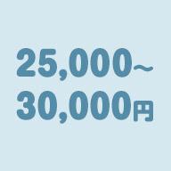25,000~30,000円