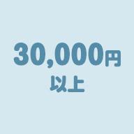 30,000円以上