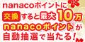 nanacoポイント交換キャンペーン