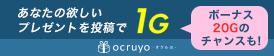ocruyo(オクルヨ)