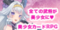 戦国武将姫MURAMASA乱