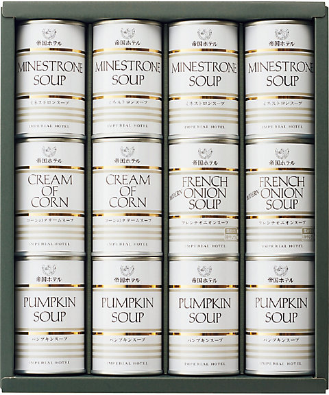 〈帝国ホテル〉スープ缶詰詰合せ