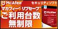 マカフィー最新セキュリティソフト!利用台数無制限!