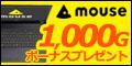 10万円以上(税別)の購入で、もれなく1,000Gプレゼント!