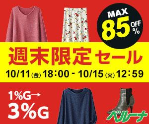 週末セールは10/11(金)18:00〜10/15(火)12:59まで!