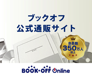 日本最大級の中古書籍サイト。毎週、お得なセールを実施中!