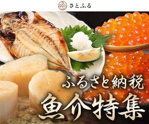 【さとふる】魚介特集!鮮度抜群の海の「旬」を味わってみませんか?