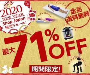 MAX71%OFF!ショップジャパン初売りセールなら人気商品が軒並みお得♪