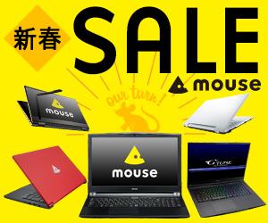 人気PCも期間限定で大幅値下げ!新春セール開催チュウ♪パソコン買うならマウス!