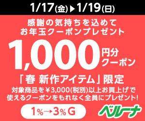 【1,000円OFFクーポン配布中】1/17(金)0:00〜1/19(日)23:59まで!