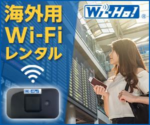 海外旅行中にネットが快適に使える格安海外Wi-Fiレンタル!