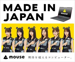 安心の国内生産!パソコン買うならマウス。あなたにぴったりの一台がきっと見つかる!