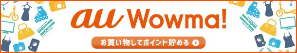 Wowma! 初回購入
