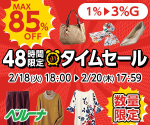 【MAX85%OFF】タイムセール2/18(火)18:00〜2/20(木)17:59