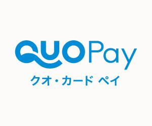 QUOカードPay_バナー
